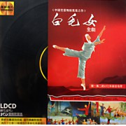 CD白毛女全剧<中国芭蕾舞剧奠基之作>黑胶唱片(2碟装)