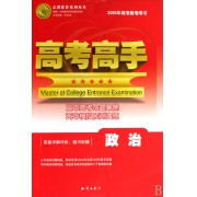 政治(2010年高考备考用书)/高考高手志鸿优化系列丛书