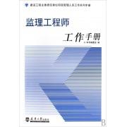 监理工程师工作手册(建设工程主体责任单位项目管理人员工作系列手册)