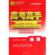 地理(2010年高考备考用书)/高考高手志鸿优化系列丛书