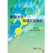 新编大学物理实验教程(第2版)