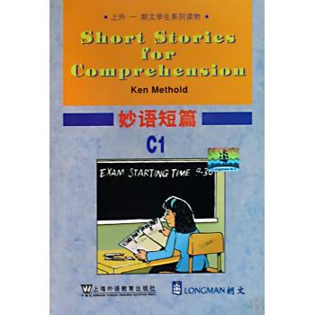 妙语短篇(C1上外朗文学生系列读物)