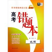 地理(新课标2010高考必备)/常考易错典型试题高考错题本