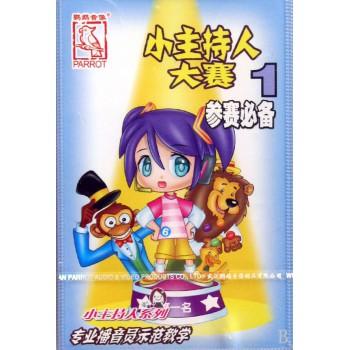小主持人大赛参赛必备(1)