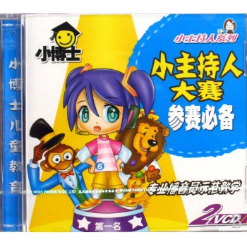 VCD小博士小主持人大赛参赛必备(2碟装)