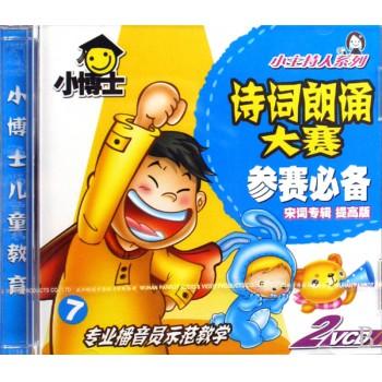 VCD小博士诗词朗诵大赛参赛必备<提高版>(2碟装)
