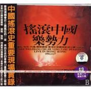 CD摇滚中国乐势力