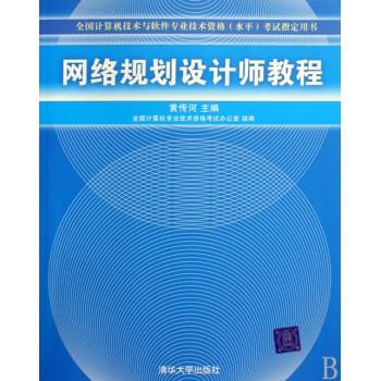 网络规划设计师教程(全国计算机技术与软件专业技术资格水平考试指定用书)