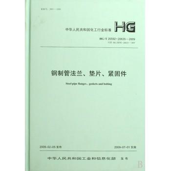 钢制管法兰垫片紧固件(HG\T20592-20635-2009代替HG20592-20635-1997)(精)/中华人民共和国化工行业标准