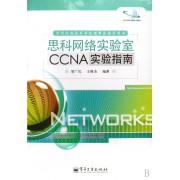 思科网络实验室CCNA实验指南(思科网络技术学院理事会推荐用书)