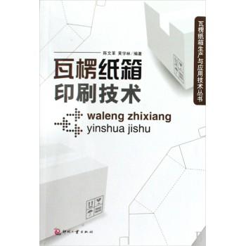 瓦楞纸箱印刷技术/瓦楞纸箱生产与应用技术丛书