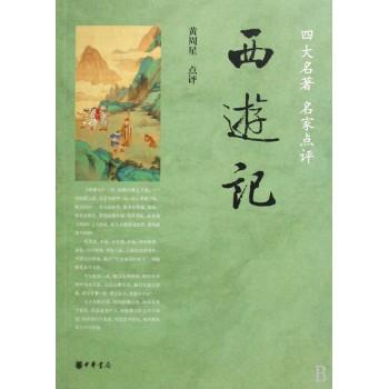 西游记(四大名*名家点评)