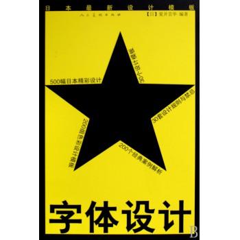 字体设计(日本*新设计模板)