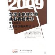土地估价相关知识/2009全国土地估价师执业资格考试辅导与练习