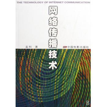 网络传播技术