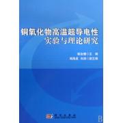 铜氧化物高温超导电性实验与理论研究(精)
