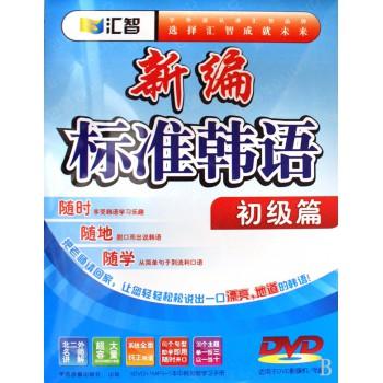 DVD+MP3新编标准韩语<初级篇>(6碟附书)