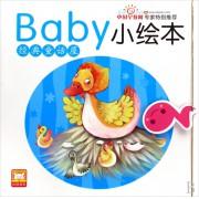 Baby小绘本(经典童话屋)