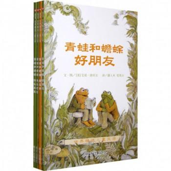 青蛙和蟾蜍(共4册)/世界精选儿童文学