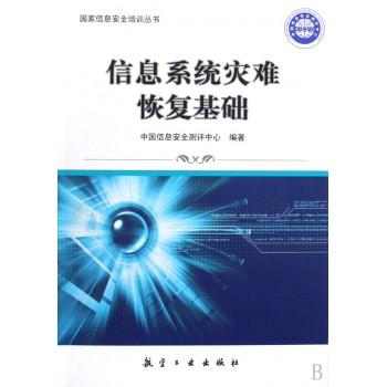 信息系统灾难恢复基础/国家信息安全培训丛书