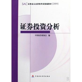 证券投资分析(SAC证券业从业资格考试统编教材2009)