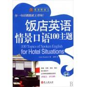 饭店英语情景口语100主题(附光盘英语职业人)