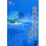 CD-R-MP3中韩口译入门(附书)