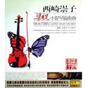 CD西崎崇子梁祝小提琴协奏曲