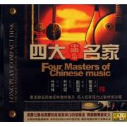 CD中国民乐四大名家
