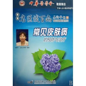 VCD常见皮肤病的预防与治疗(新版名医谈百病)/家庭健康保健系列
