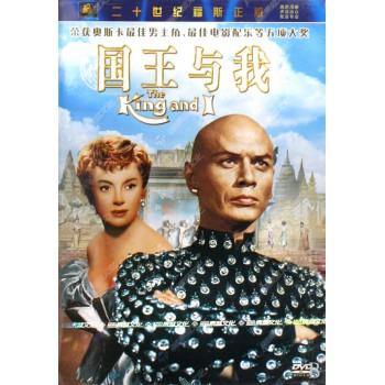 DVD国王与我