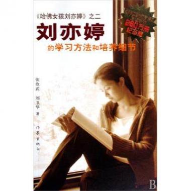刘亦婷的学习方法和培养细节(纪念版)