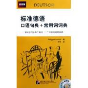 标准德语口语句典+常用词词典(附光盘)