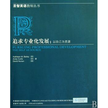追求专业化发展--以自己为资源/圣智英语教师丛书