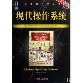 现代操作系统(原书第3版)/计算机科学丛书