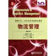 物流管理(修订本美国CTL\CPL认证考试指定教材)/物流与供应链管理系列