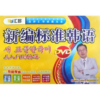 DVD+MP3新编标准韩语<从入门到精通>(17碟附书)