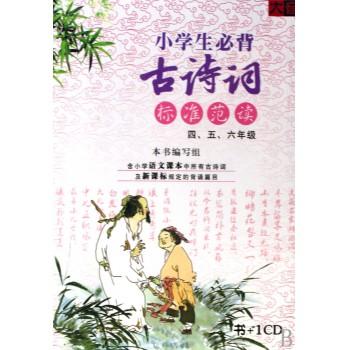 CD小学生必背古诗词标准范读<456年级>(附书)