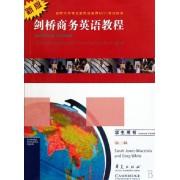 剑桥商务英语教程(学生用书新版第2版)
