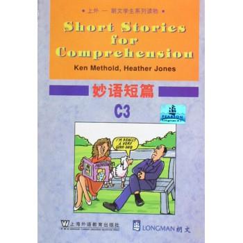 妙语短篇(C3)/上外朗文学生系列读物