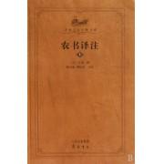 农书译注(上下)/齐鲁文化经典文库