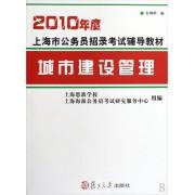 城市建设管理(2010年度上海市公务员招录考试辅导教材)