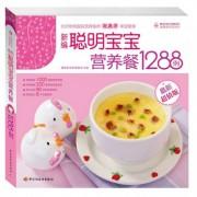 新编聪明宝宝营养餐1288例(最新超值版)/健康家常菜系列