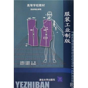服装工业制版(高等学校教材)
