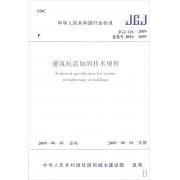 建筑抗震加固技术规程(JGJ116-2009备案号J886-2009)/中华人民共和国行业标准