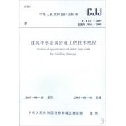 建筑排水金属管道工程技术规程(CJJ127-2009备案号J865-2009)/中华人民共和国行业标准