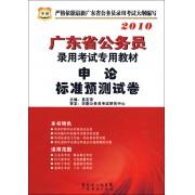申论标准预测试卷(2010广东省公务员录用考试专用教材)