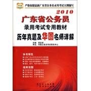 历年真题及华图名师详解(2010广东省公务员录用考试专用教材)