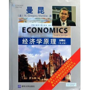 经济学原理(第4版英文版)