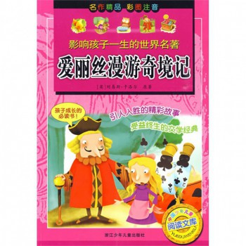 爱丽丝漫游奇境记(彩图注音)/影响孩子一生的世界名著
